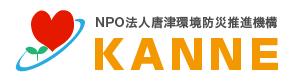 NPO法人唐津環境防災推進機構KANNEホームページ