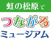 虹の松原でつながるミュージアム ロゴ