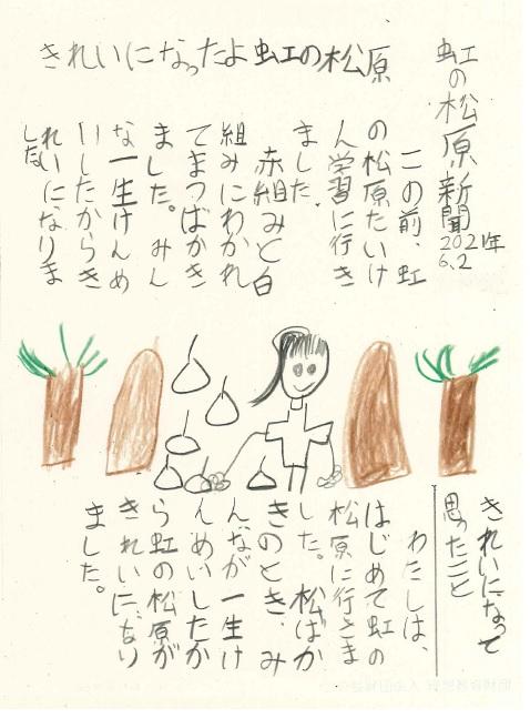 伊岐佐小学校新聞11