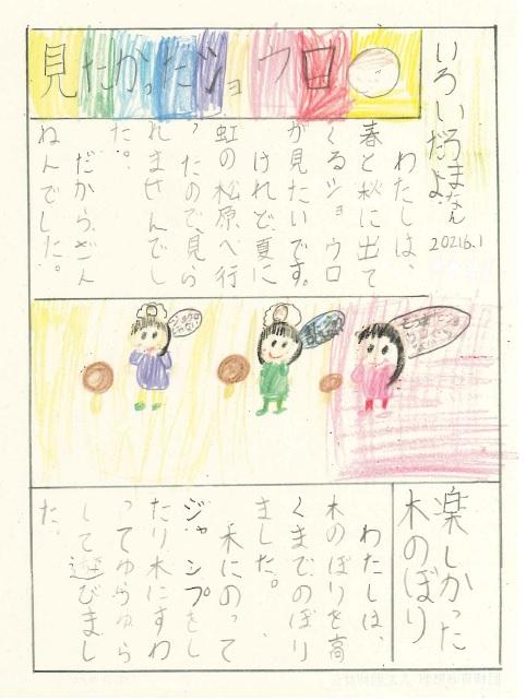 伊岐佐小学校新聞3