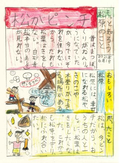 伊岐佐小学校新聞5