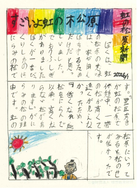 伊岐佐小学校新聞7