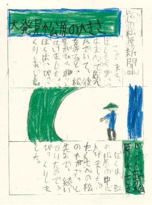 伊岐佐小学校新聞8