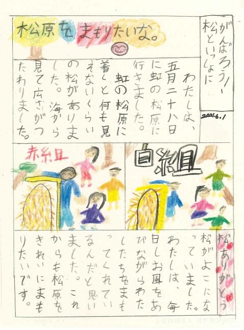 伊岐佐小学校新聞9